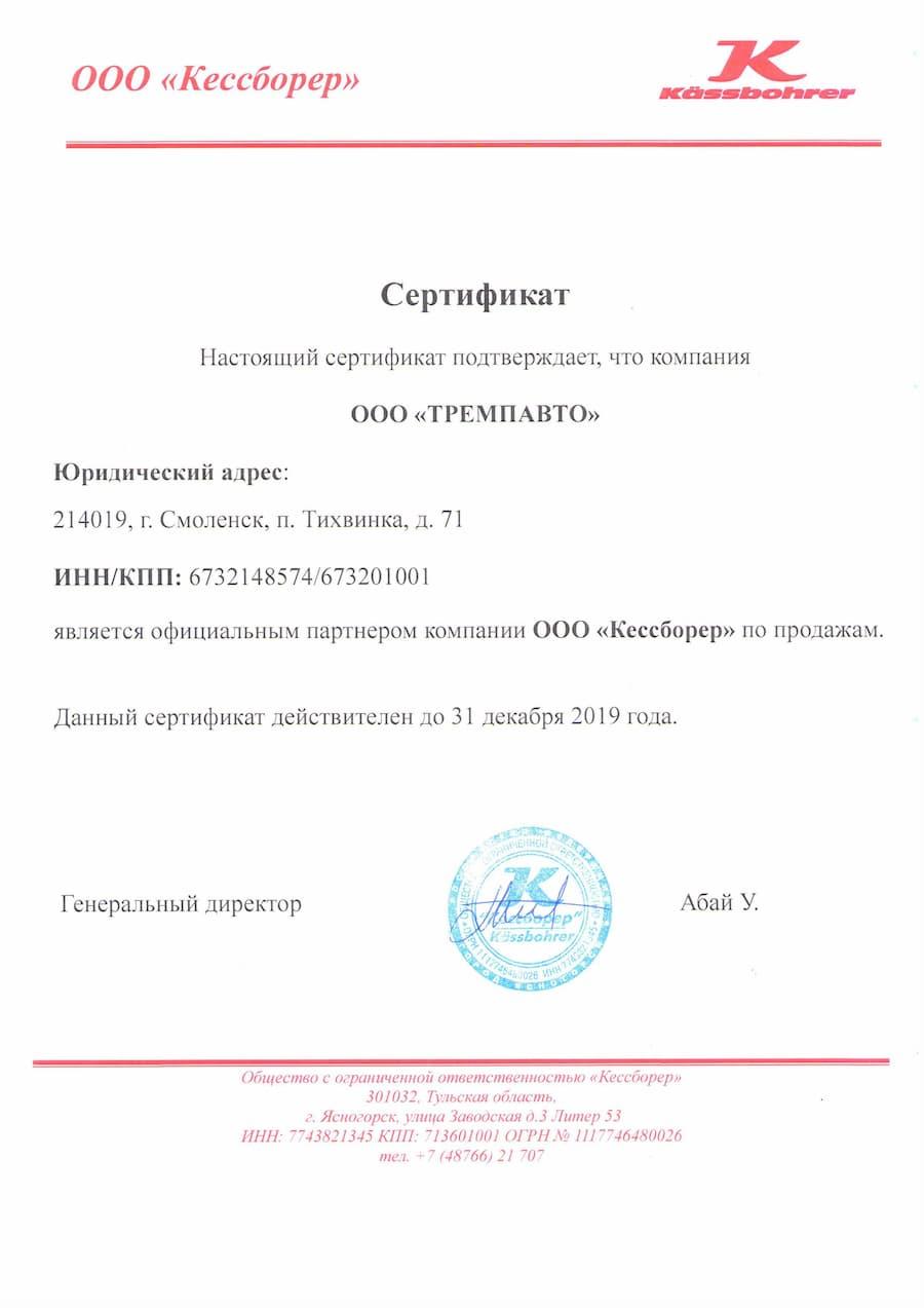Сертификат KASSBOHRER 2019
