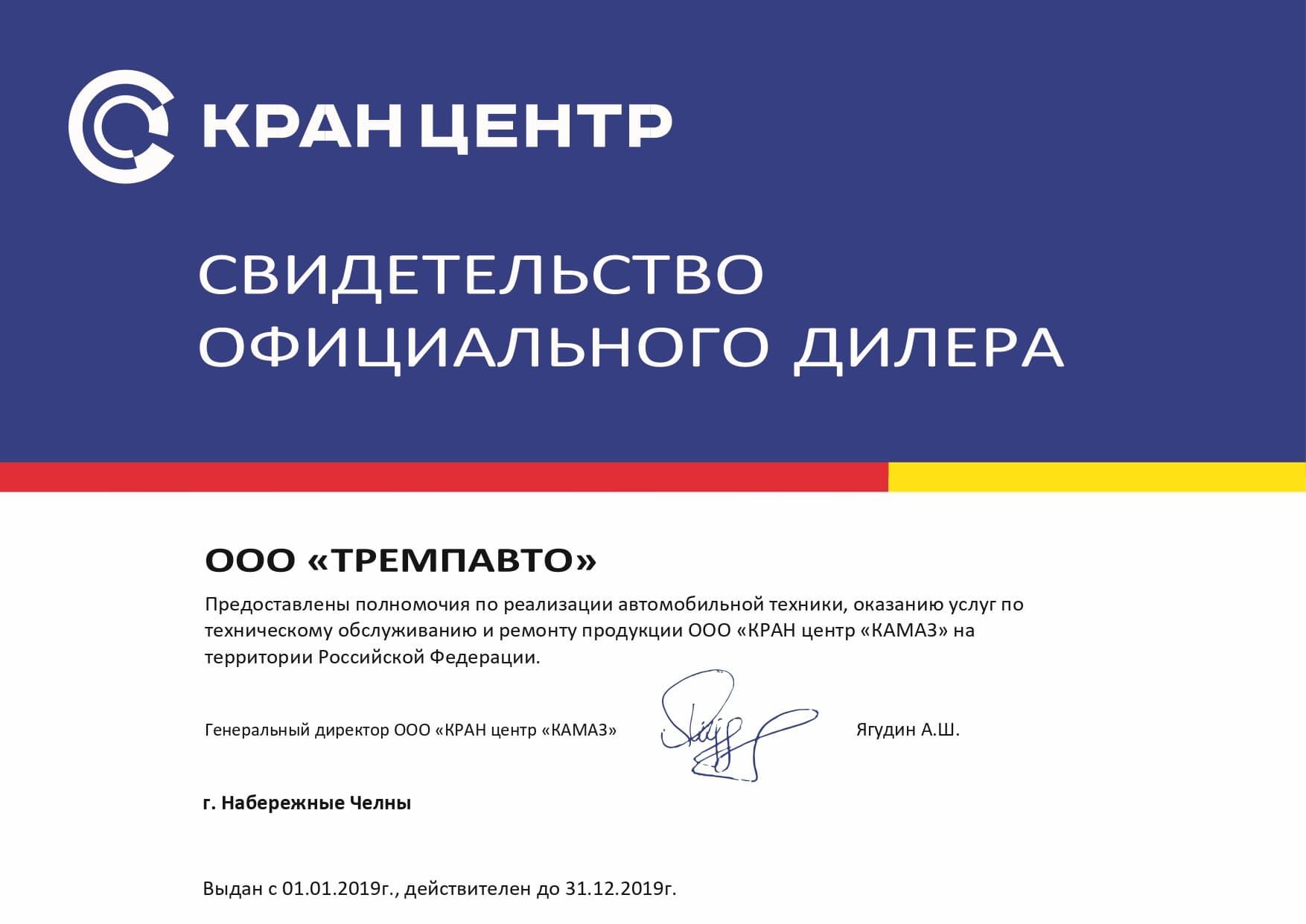 Сертификат КРАН центр КАМАЗ 2019