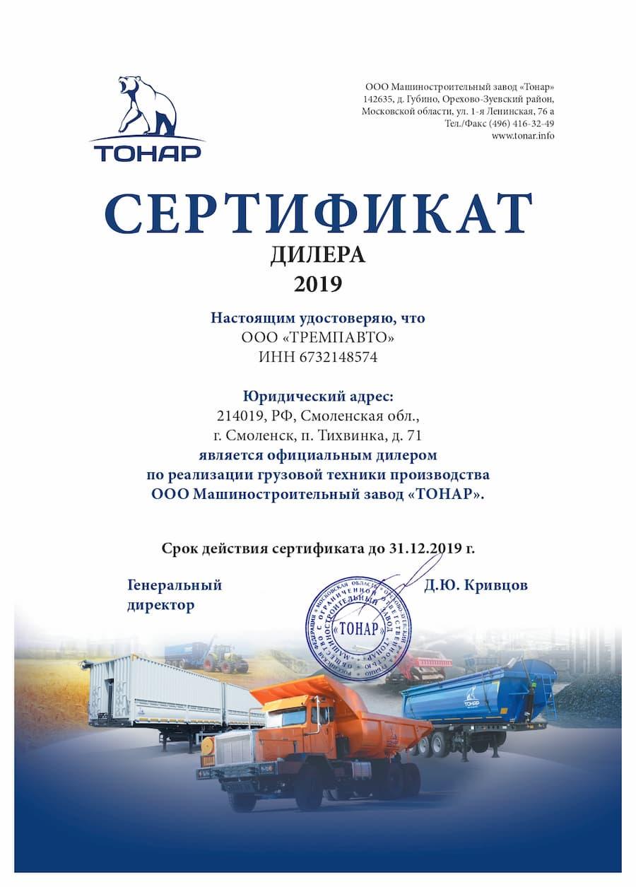 Сертификат ТОНАР 2019
