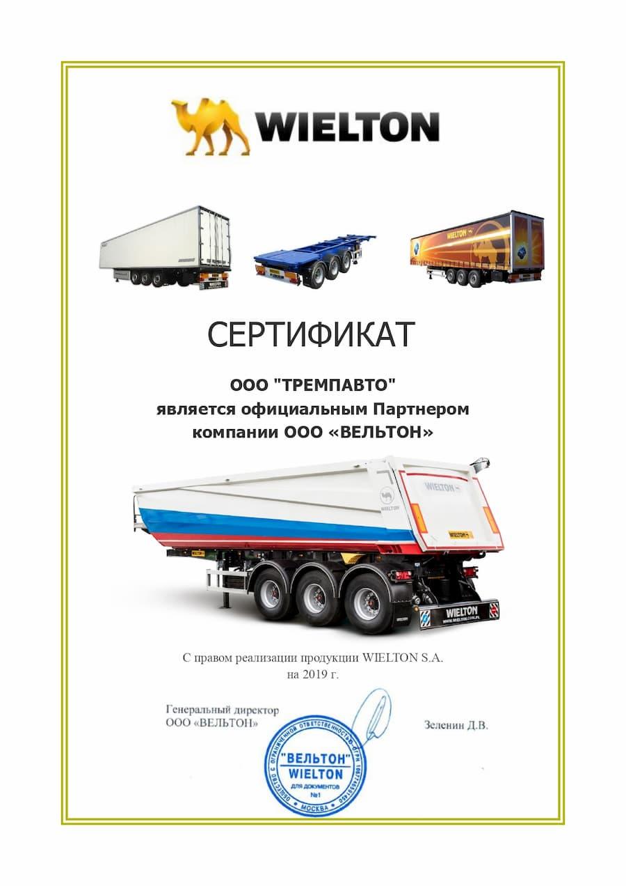 Сертификат WIELTON 2019